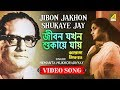 jibon jakhon shukaye jay rabindra sangeet video song hemanta mukhopadhyay