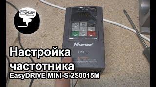 4.5 Підключення та налаштування частотного перетворювача EasyDRIVE MINI-S-2S0015M