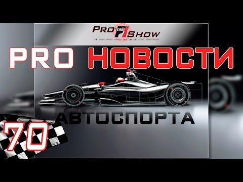 Гонки Формула-1 2015: новости, видео, фото, трансляции и