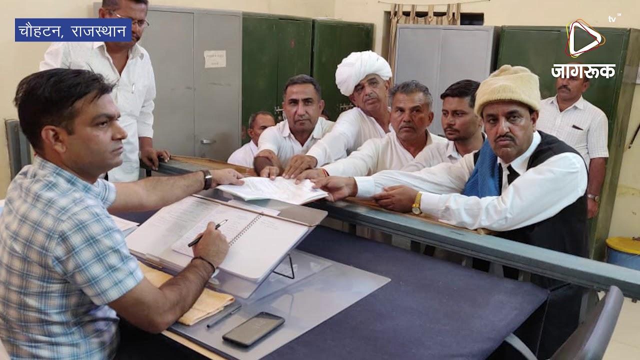चौहटन : भाजपा-कॉंग्रेस प्रत्याशीयों ने पर्चे भरे