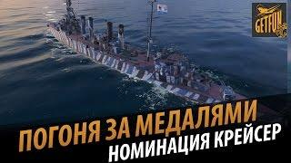 Погоня за медалями. Крейсер. Мурманск / Guk888 [World of Warships](Бой победителя номинации Крейсер. Погоня за медалями. Мурманск / Guk888 Не, ну вы видели как подвезло на Тирпец..., 2015-09-17T14:00:00.000Z)