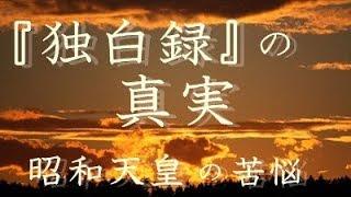 海外の反応 驚愕!! どうして天皇は開戦を止められなかったのか。『独白録』の真実に日本の当時の状況に昭和天皇の苦悩を感じる。Japamore