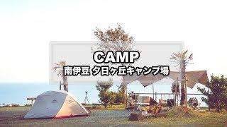 CAMP MOVIE - 夕日ヶ丘キャンプ場【Apr.2019】(絶景キャンプ/MSRエリクサー3/DDタープ/キャンプ飯/焚き火)