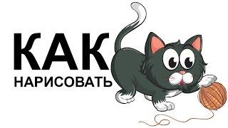 Рисунки котят. КАК карандашом НАРИСОВАТЬ КОТЕНКА