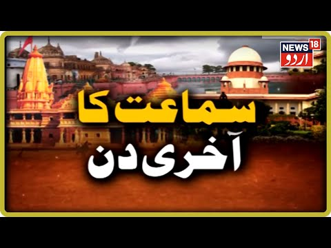 babri-masjid-case:-supreme-court-looks-to-conclude-hearing-in-ayodhya-title-dispute-case-today