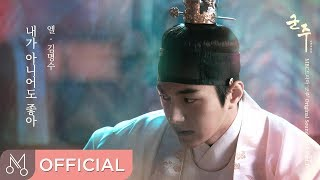 "[Teaser] 엘(인피니트) ""군주 - 가면의 주인 OST Part.14 (Ruler: Master Of The Mask OST Part14)"" - 내가 아니어도 좋아"