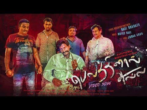 Belathinaal Alla :: Aayathamaa vol 6 :: Ravi Bharath    Tamil Christian New Video Song
