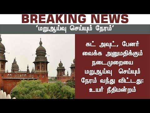 BREAKING: கட் அவுட், பேனர் : மறு ஆய்வு செய்யும் நேரம் வந்துவிட்டது- உயர்நீதிமன்றம் | Banner Case
