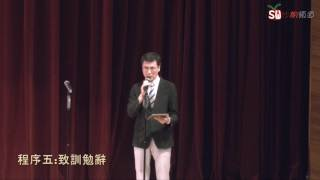 Publication Date: 2017-08-03 | Video Title: 1617年度聯校畢業禮(頒獎部分)
