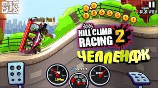 ВЫЗОВЫ #13 - Челлендж Машинки Hill Climb Racing 2 секреты прохождение видео для детей