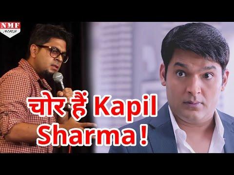 Kapil sharma पर आई नई मुसीबत ,अब लगा चोरी का आरोप