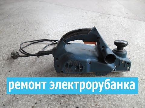 Ремонт электрорубанка