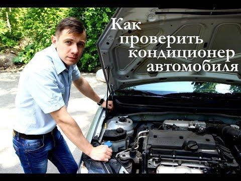Проверка кондиционера автомобиля. Днепр.