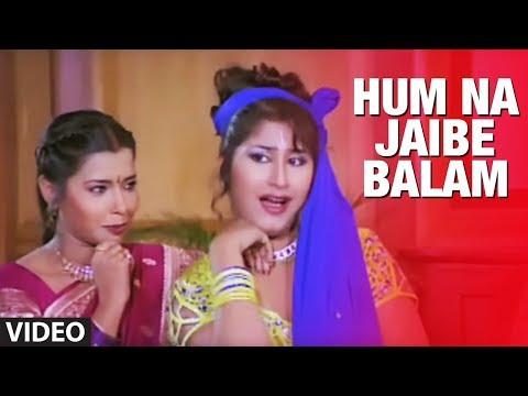 Hum Na Jaibe Balam [ Bhojpuri Video Song ] Pandit Ji Batain Na Biyah Kab Hoyee