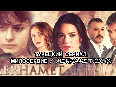 ТУРЕЦКИЙ СЕРИАЛ: МИЛОСЕРДИЕ, MERHAMET (2013). Турецкие сериалы. Турецкие актёры. Озгю Намал.