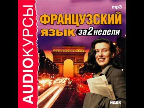 Валентин Распутин «Уроки французского» аудиокнига