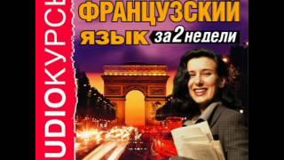 "2000628 Urok 01 Аудиокнига. Аудиокурс ""Французский язык за 2 недели"""