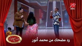محمد أنور ورد مضحك على مصطفي خاطر في مسرح مصر