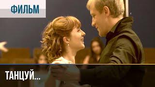 ▶️ Танцуй… - Мелодрама | Фильмы и сериалы - Русские мелодрамы