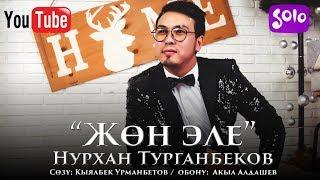Нурхан Турганбеков - Жон эле / Жаны 2019