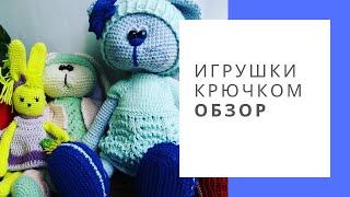 видео Вяжем детские игрушки в технике амигуруми