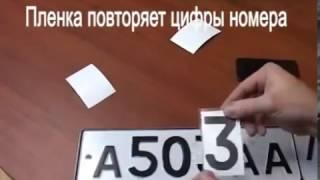 видео Почему ГИБДД разрешила изготавливать и продавать дубликаты гос номеров?