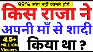 GK के 60 मजेदार सवाल जो आप शायद ही जानते होंगे Interesting Videos || GK in hindi #Gk #interestinggk
