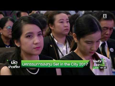 ย้อนหลัง Set in the City 2017 | 23-03-60 | ชัดข่าวเที่ยง