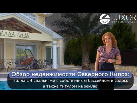 Недвижимость Северного Кипра: вилла со всеми удобствами и титулом на землю!