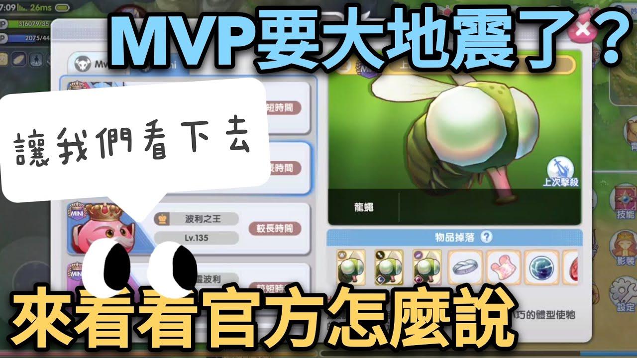【法蘭王】Ro新世代的誕生:MVP準備大刀改革?究竟官方會如何調整,讓我們繼續看洗錢去!