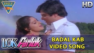 Lok Parlok Movie || Badal Kab Barsoge Video Song || Jeetendra, Jayapradha || Eagle Hindi Movies