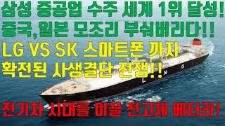 삼성-중공업-수주-세계-1위-달성-중국-일본-모조리-부숴버리다