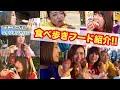 【ユニバ】食べ歩きフード紹介!USJ の動画、YouTube動画。