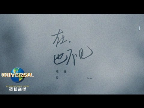 孫燕姿 SunYanZi - 在 , 也不見(Official Lyric Video 官方歌詞版 再見,在也不見 電影主題曲)
