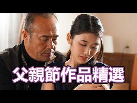 Download 88節快樂!!2020爸爸最強大禮包首選