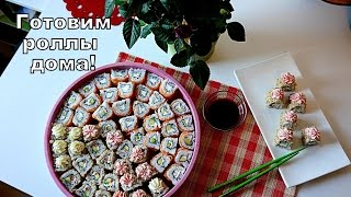 Готовим роллы (суши) в домашних условиях! Советы по приготовлению!(, 2015-09-29T20:14:54.000Z)