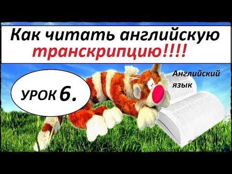 Как научиться читать по - английски. УРОК 6. Английская транскрипция.