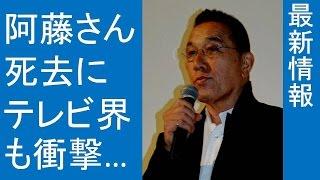 阿藤快さん 死去にテレビ界も衝撃 俳優の阿藤快さんが15日までに死去...