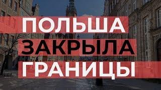Польша закрывает границы но не для всех Коронавирус в Польше