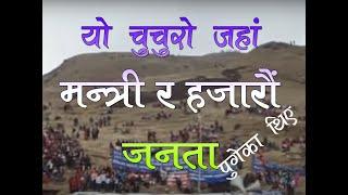 BHOJPURONLINE.COM  (Tyamke Mahotsab, Bhojpur, Nepal 2068)