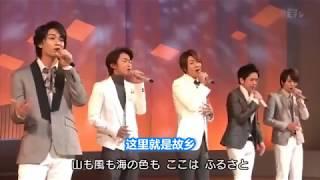 嵐(Arashi) - ふるさと(Furusato) (故乡 - 中日文字幕) ARASHI 動画 14