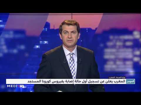 """المغرب يعلن عن تسجيل أول حالة إصابة بفيروس """"كورونا"""""""