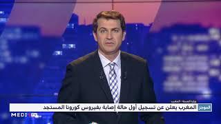 المغرب يعلن عن تسجيل أول حالة إصابة بفيروس