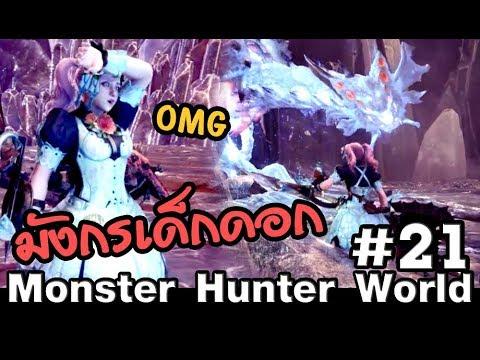 Monster Hunter World #21 : มังกรเด็กดอก..เกิดปุ๊บแรดปั๊บ thumbnail