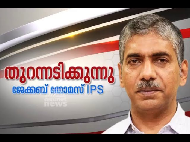 Interview with Jacob Thomas | Asianet News Exclusive | 19 Dec 2015