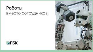 Роботы вместо сотрудников