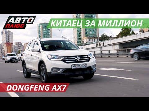 Много вопросов к Dongfeng AX7 | Коллективное управление