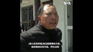 """""""中国第一蛇村""""因新冠受重创 居民盼恢复昔日辉煌"""
