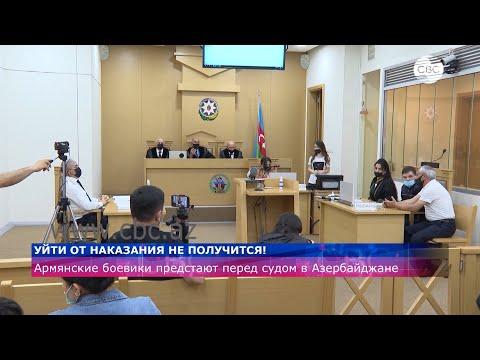 Армянские боевики предстали перед судом в Азербайджане