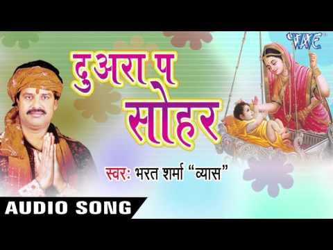 माई खेलावेली ललनवा | Mai Khelaweli Lalanwa | Duwara Pe Sohar | Bhojpuri Sohar Geet 2016